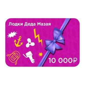 Фото Электронный подарочный сертификат номиналом: 10000 рублей